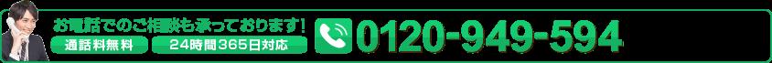 お電話でのご相談も承っております! 通話料無料 24時間365日対応 0120-949-594