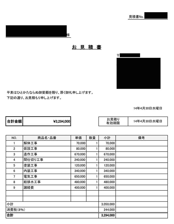 B社:20万円/坪