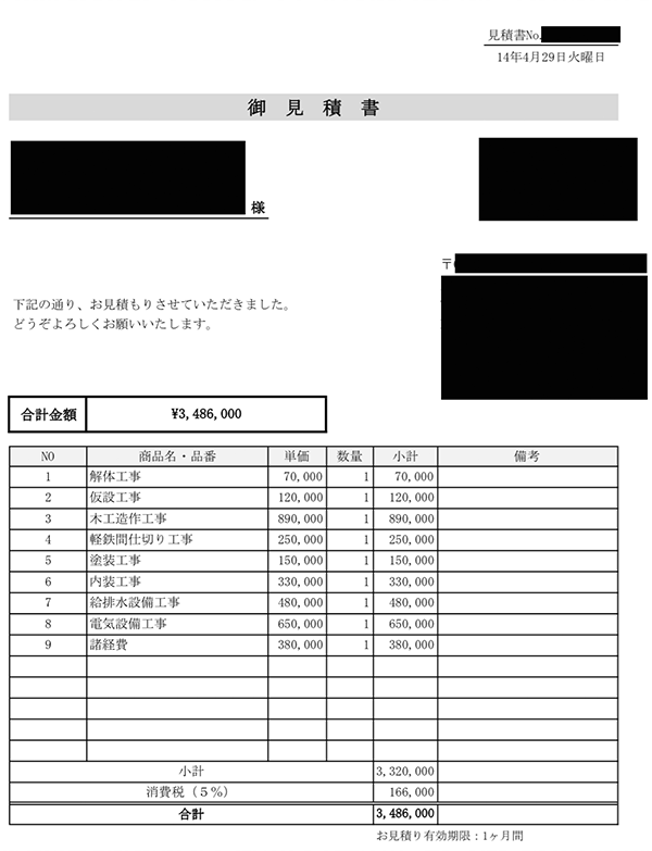 C社:22万円/坪