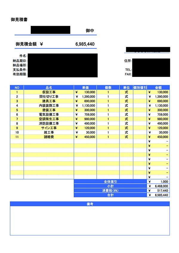 B社:17万円/坪