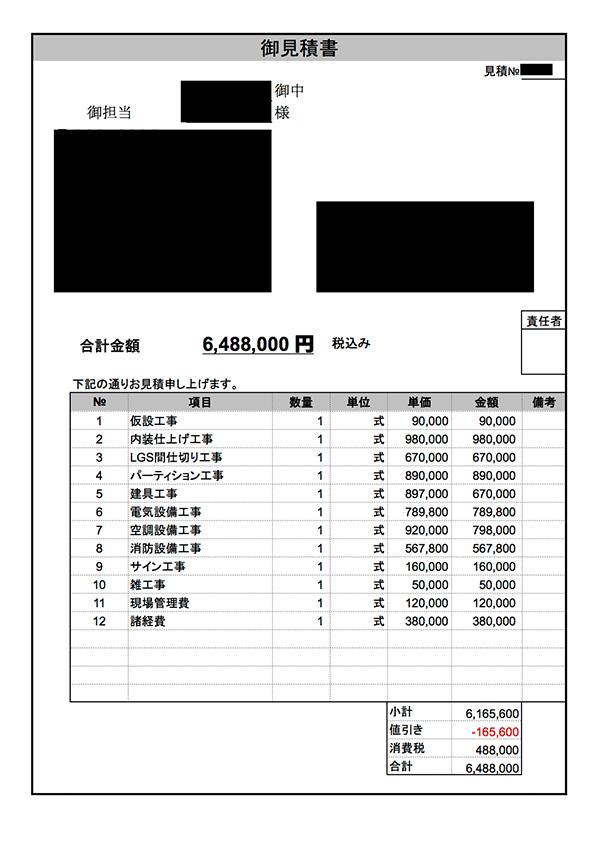 C社:16万円/坪