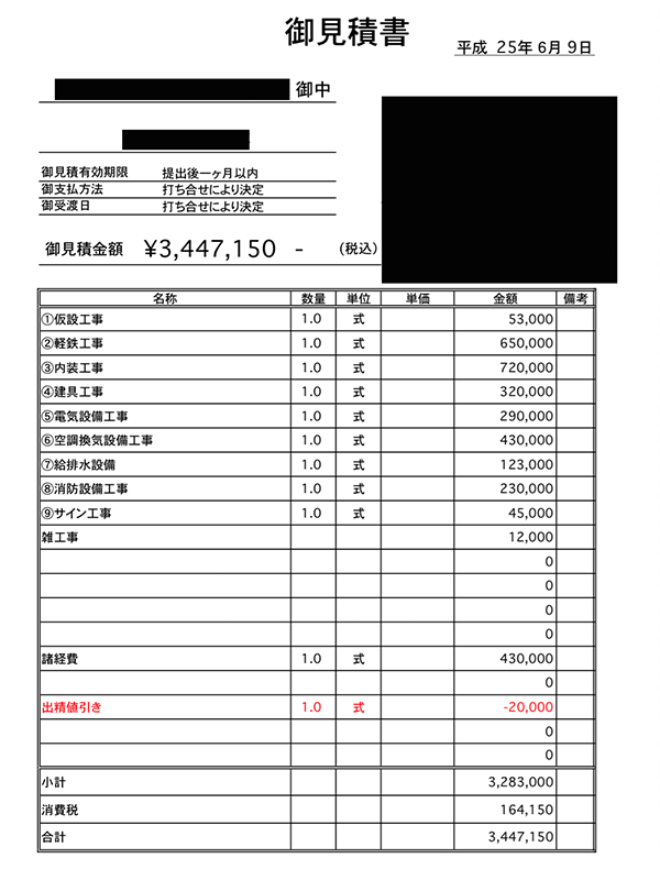 C社:18万円/坪