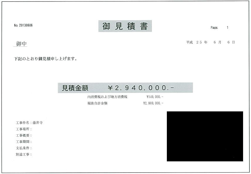 見積3(B社)