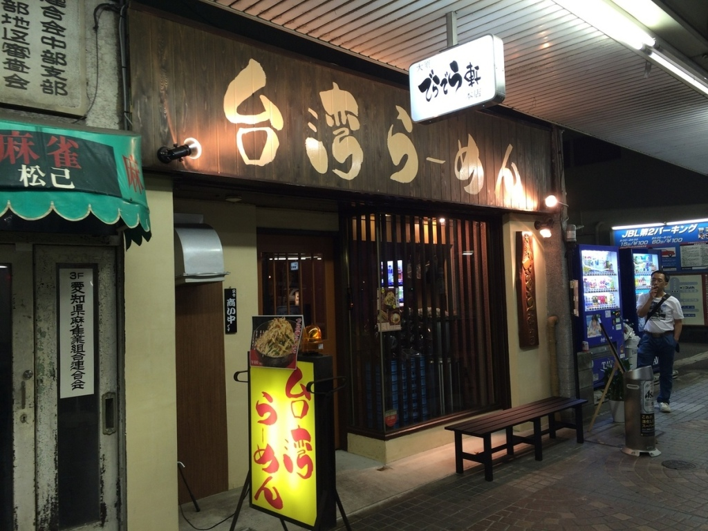 台湾ラーメン外観/名古屋市大須