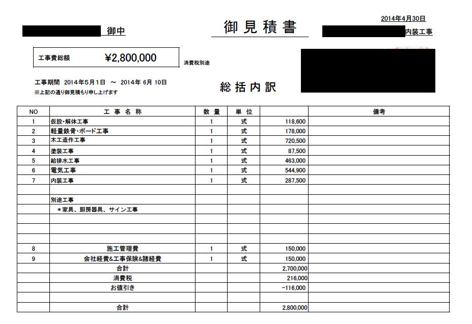 A社:18万円/坪
