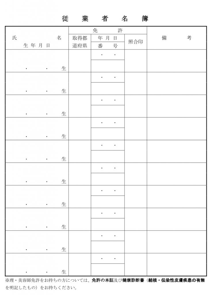 美容院開設従業員名簿東京都港区事例