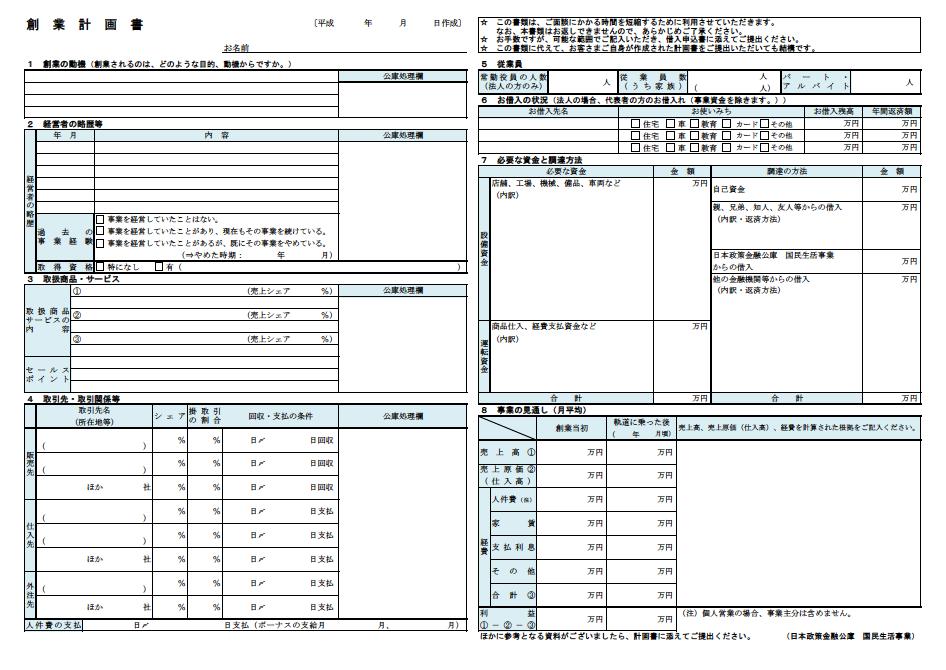 日本政策金融公庫創業計画書