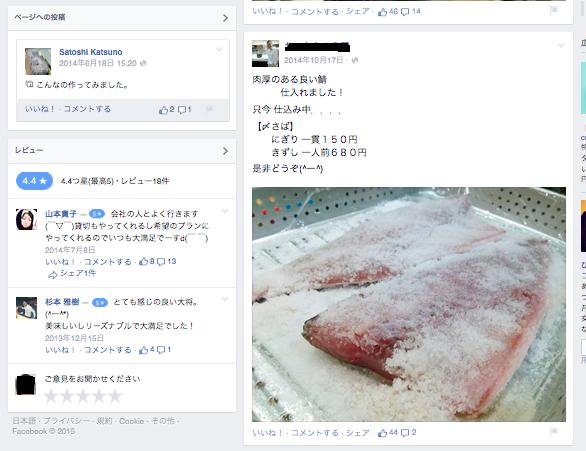 飲食店web集客Facebookで集客