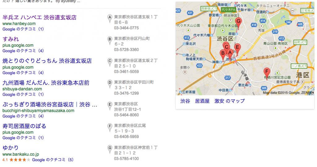 飲食店web集客googleプレイスを活用する