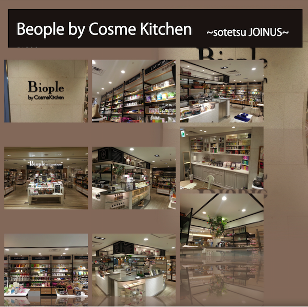 Beople by CosmeKitchen 相鉄JOINUS店内装アパレル施工事例