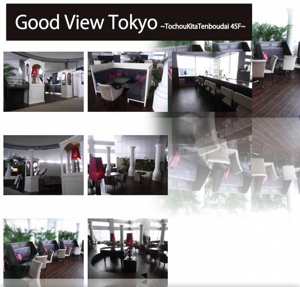 GOOD VIEW TOKYO 都庁展望台北塔45F内装施工事例