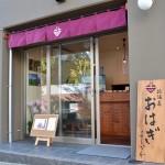 北海道の老舗が東京初出店。「素材で勝負するおはぎ」にふさわしい店舗の内装工事