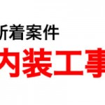 内装工事(元請け) 東京都墨田区江東橋