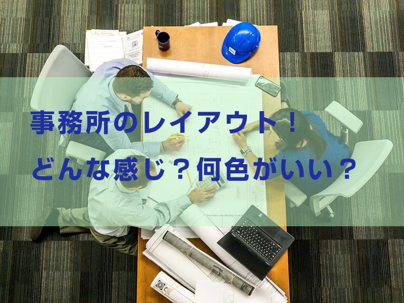 事務所のレイアウト!机の配置、通路幅はどんな感じ?何色がいい?