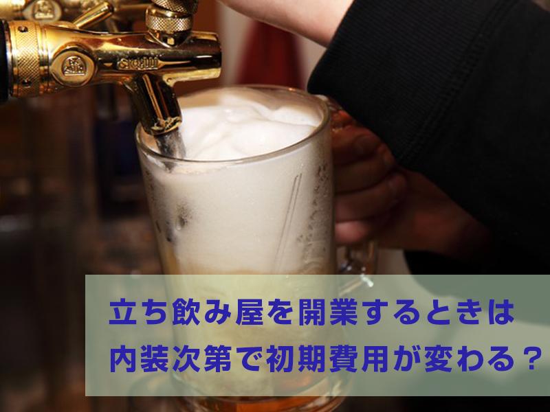 立ち飲み屋を開業するときは。内装次第で初期費用が変わる?!