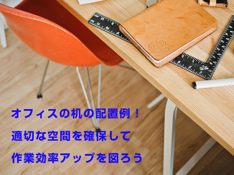 オフィスの机の配置例!適切な空間を確保して作業効率アップを図ろう