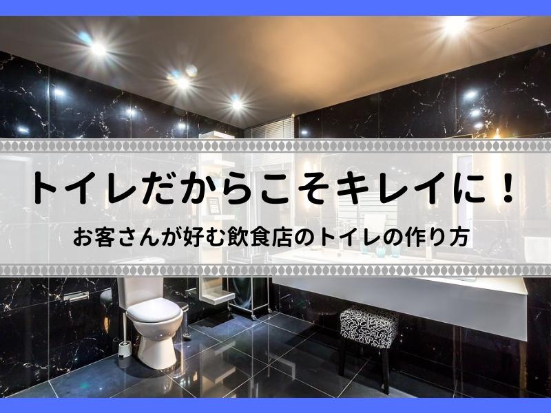 トイレだからこそキレイに!お客さんが好む飲食店のトイレの作り方