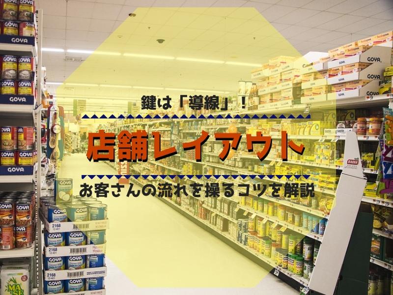 店舗レイアウトの鍵は「導線」!お客さんの流れを操るコツを解説
