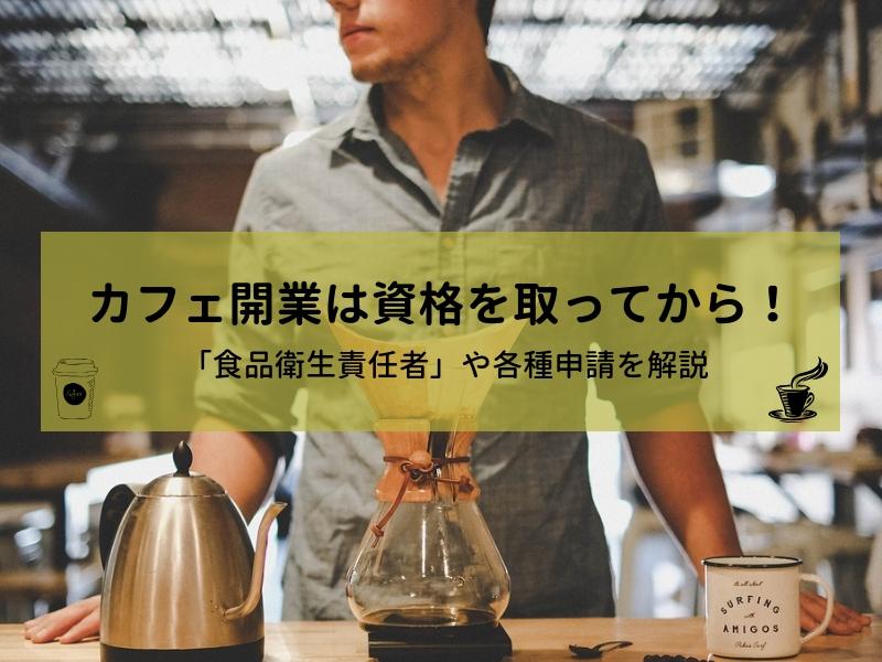 カフェ開業は資格を取ってから! 「食品衛生責任者」や各種申請を解説