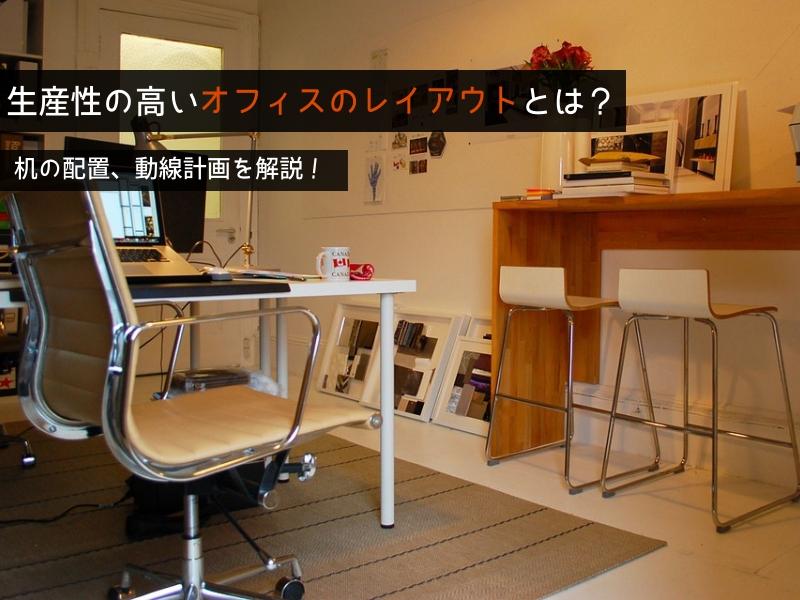 生産性の高いオフィスのレイアウトとは?机の配置、動線計画を解説!