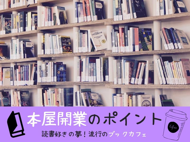 読書好きの夢!本屋開業のポイントや流行のブックカフェについて解説
