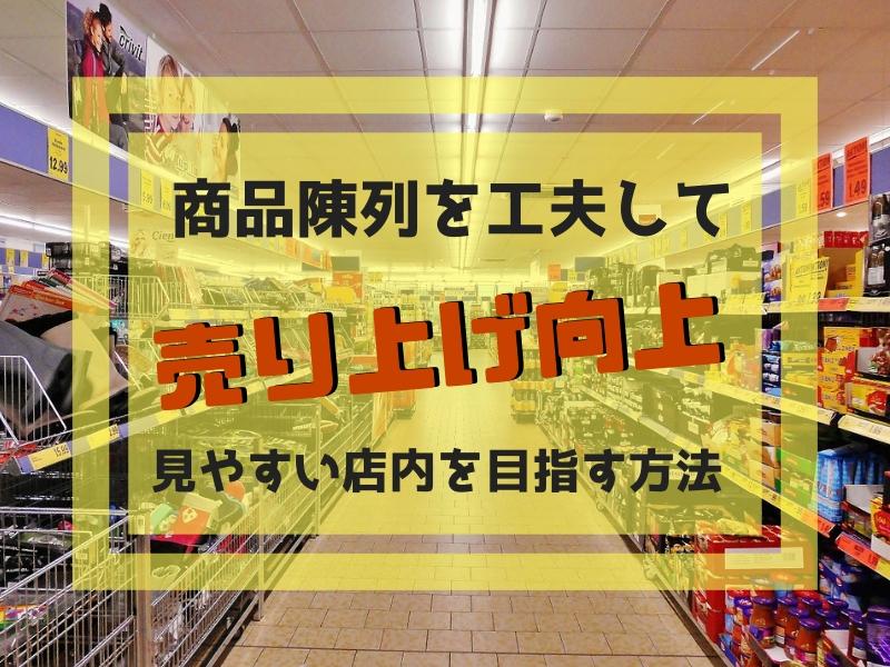 商品陳列を工夫して売り上げ向上と見やすい店内を目指す方法