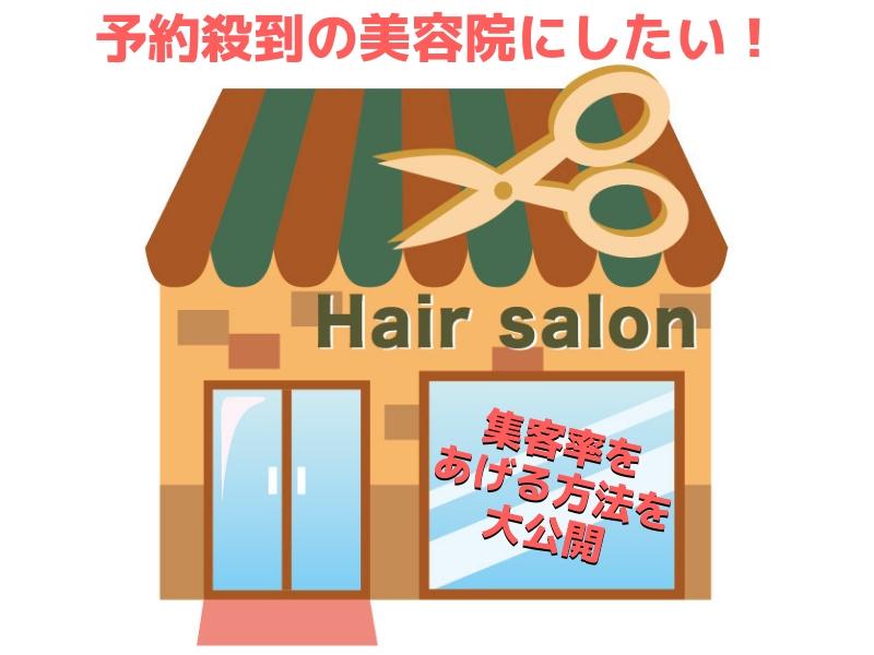 美容院の集客率をあげる方法を大公開予約殺到の美容院にしたい!