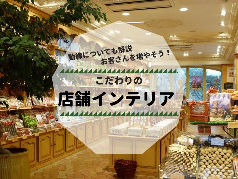こだわりの店舗インテリアでお客さんを増やそう!動線についても解説