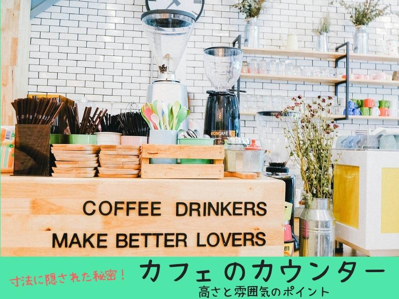 カフェのカウンターの寸法に隠された秘密!高さと雰囲気のポイント