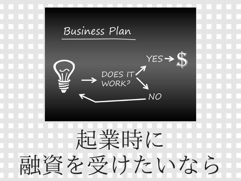 起業時に融資を受けたいなら現実的な計画を立てよう!ポイントを解説