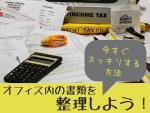 オフィス内の書類を整理しよう!今すぐ身の回りがスッキリする方法 (1)