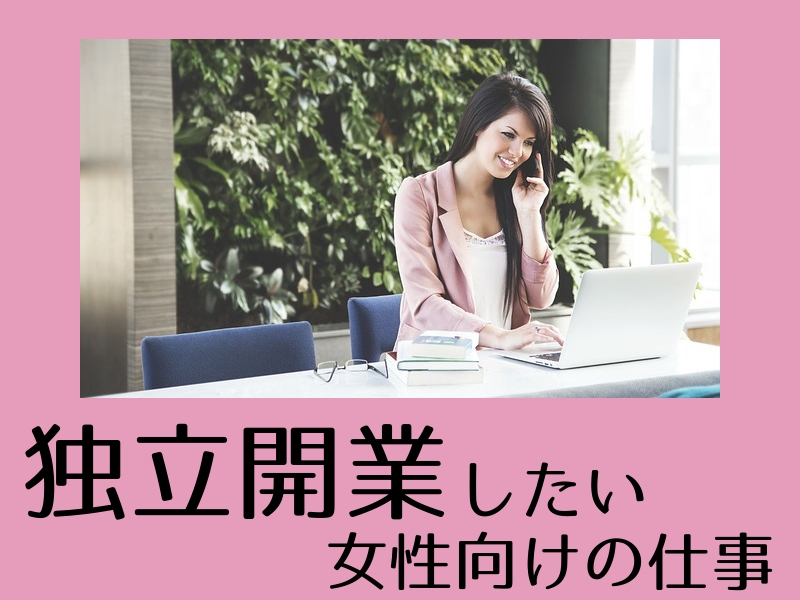 独立開業したい女性向けの仕事を紹介!資金の調達方法もあわせて解説