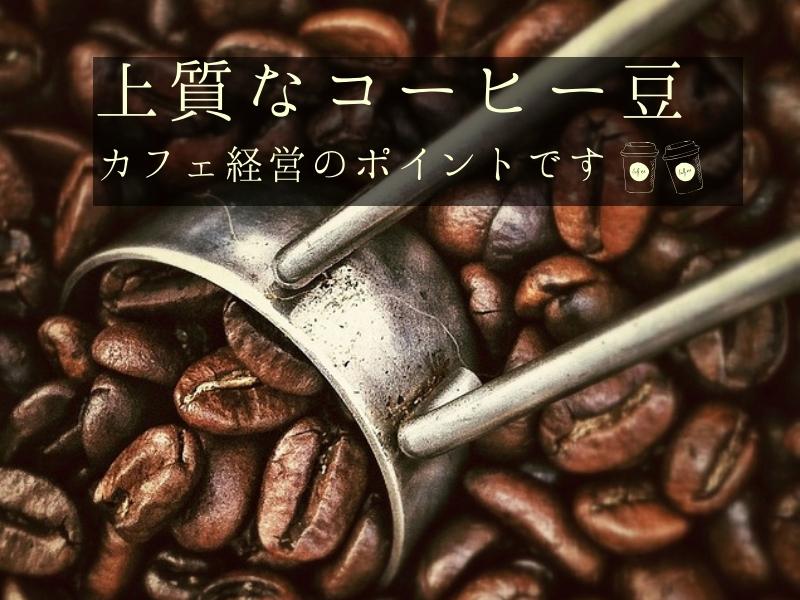 上質なコーヒー豆を仕入れることはカフェ経営の大切なポイントです