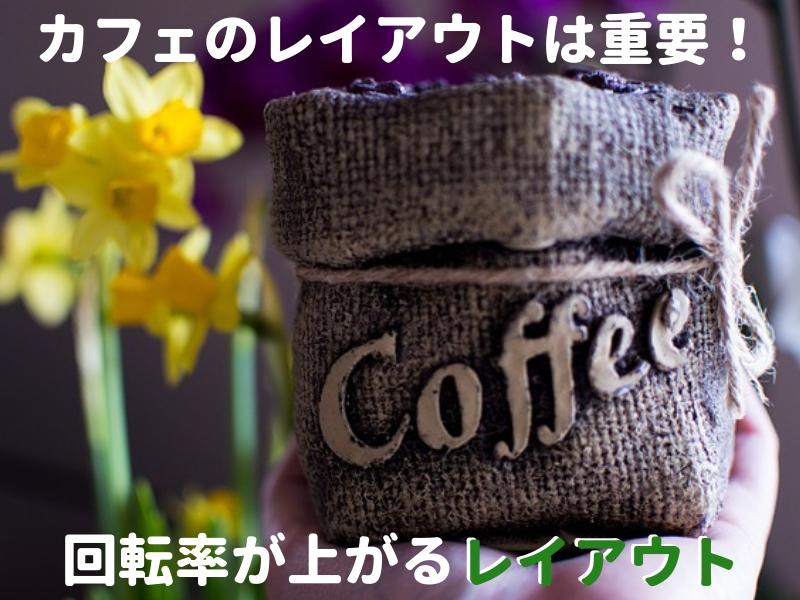 カフェのレイアウトは重要!回転率が上がるレイアウトにするには