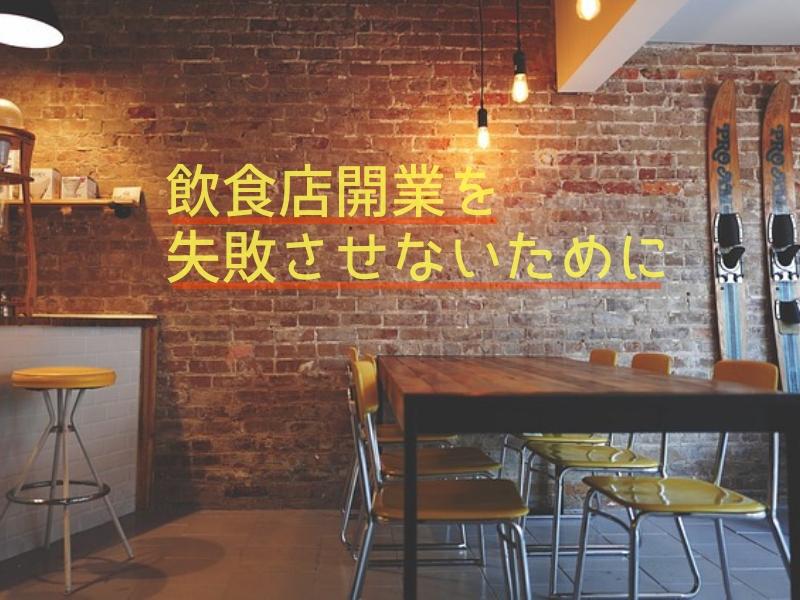 飲食店開業を失敗させないためにはどのような点に気をつけたら良いか