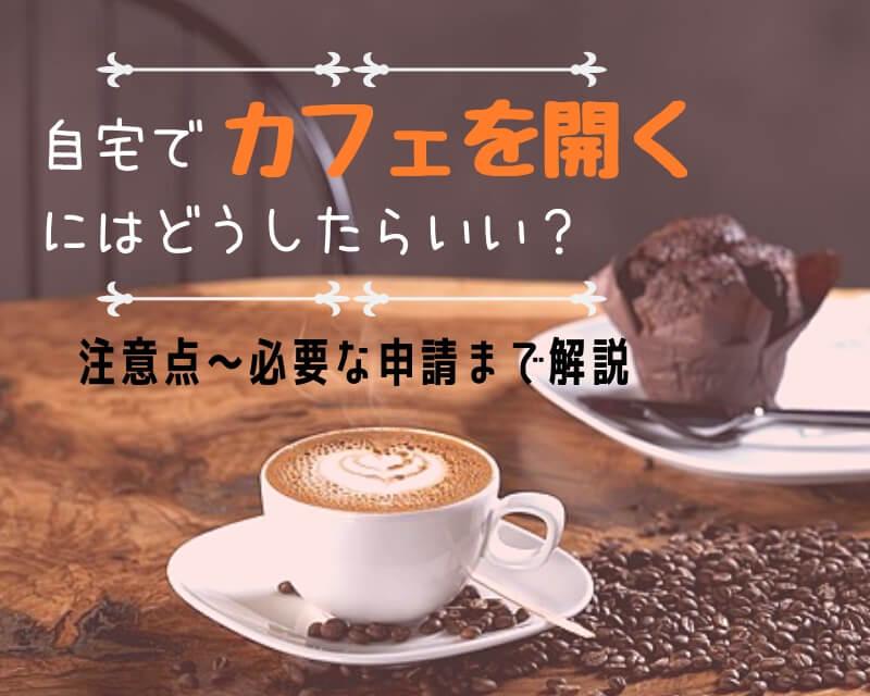 自宅でカフェを開くにはどうしたらいい?注意点~必要な申請まで解説